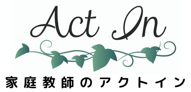千葉県野田市の個別学習支援・アクトイン(Act In)